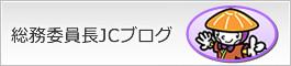 総務委員長のJCブログ