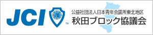 JCI 公益社団法人 日本青年会議所 東北地区協議会 秋田ブロック協議会