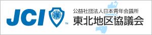 JCI 公益社団法人 日本青年会議所 東北地区協議会