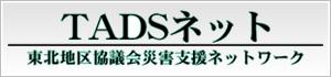 TADSネット 東北地区協議会災害支援ネットワーク