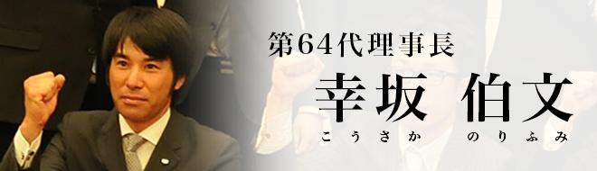 第64代理事長幸坂伯文