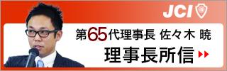 第65代理事長佐々木暁 理事長所信