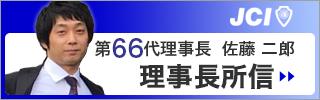 第66代理事長佐藤二郎 理事長所信
