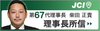 第67代理事長柴田正貴 理事長所信