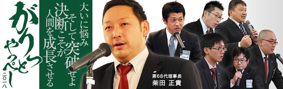 第67代理事長柴田正貴