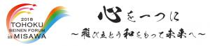 東北青年フォーラム2018 in Misawa