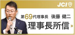 第69代理事長後藤健二理事長所信