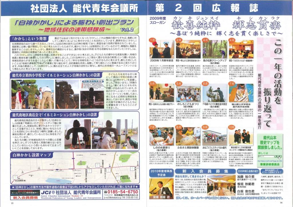 09総務第2回広報誌スキャン