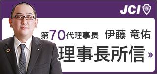 第70代理事長伊藤竜佑理事長所信
